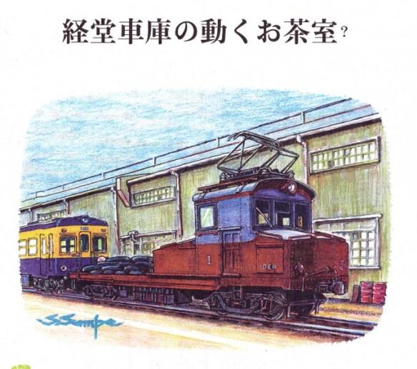 小田急デト1_NEW