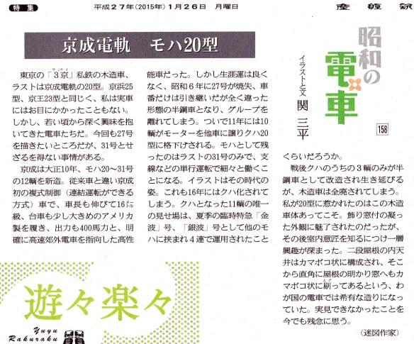 京成電軌モハ20(文)_NEW