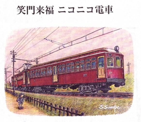京浜電鉄ク25_NEW
