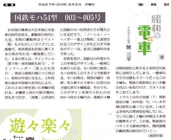 国鉄モハ54003~005(文)_NEW