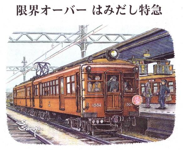 阪急1300型_NEW