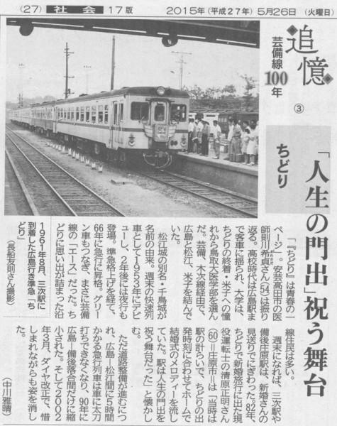 H27-5-26 中国新聞朝刊