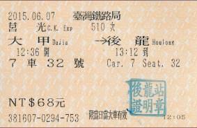 01切符_05
