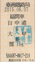 01切符_03