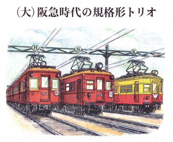 阪急規格型_NEW