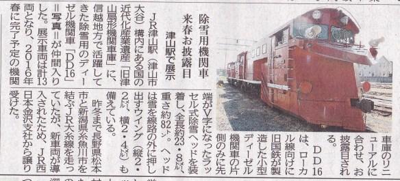 H27-9-8 中国新聞