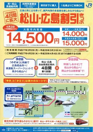 松山・尾道割引切符01