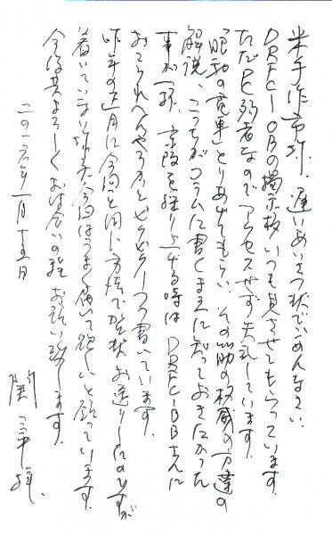 関三平先生の手紙_NEW