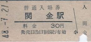 01_関金入表券