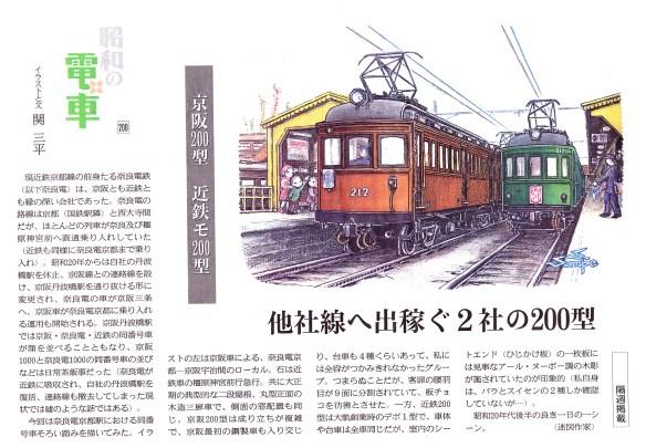 京阪200型近鉄200型_NEW