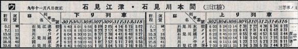 02_江津~石見川本_100