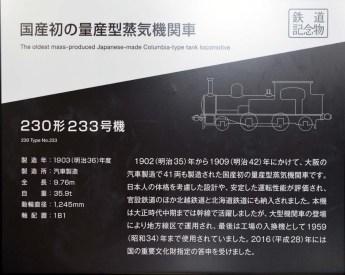 1896年(明治29年)、国内初の民間機関車メーカーとして設立された汽車会社によって233号機が製造されました。工場は安治川口駅前にありましたが1972年(昭和47年)に川崎重工業と合併されています。