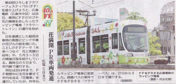 平成28年4月27日 中国新聞朝刊