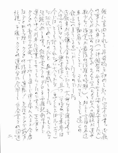 関三平先生からの手紙2_NEW