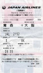 01_航空券_青森⇒大阪_100