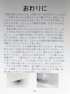 01_道後山駅の歴史04