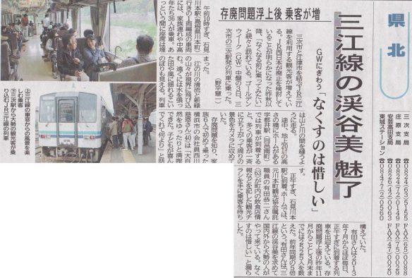 平成28年5月4日 中国新聞朝刊