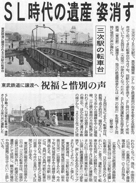 平成28年5月10日 中国新聞朝刊