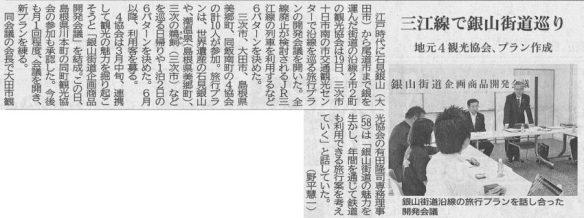 平成28年5月20日 中国新聞朝刊