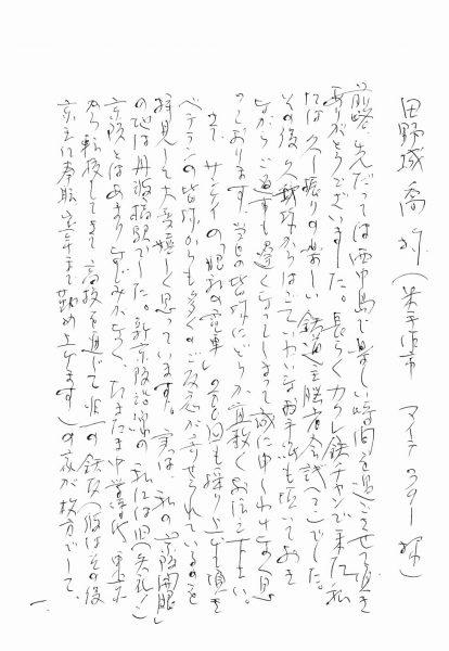 関三平先生からの手紙1_NEW