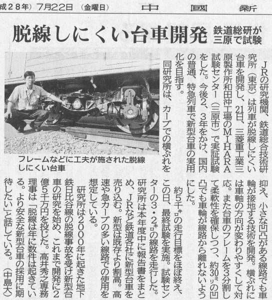 平成28年7月22日 中国新聞朝刊