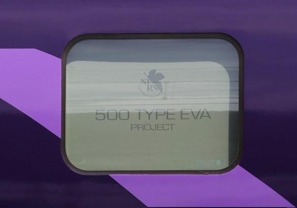 500系 TYPE EVA Vol.2/2016.08.23/Posted by 893-2