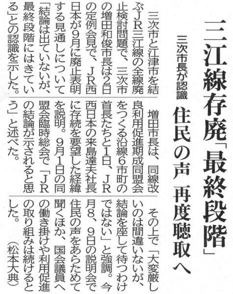 平成28年8月4日 中国新聞朝刊