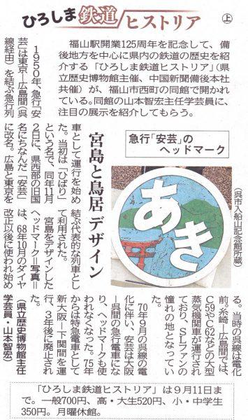 平成28年8月16日 中国新聞朝刊