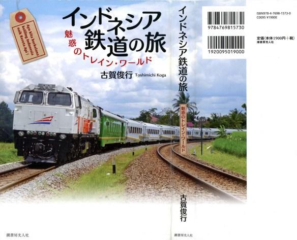 01_インドネシア鉄道_100