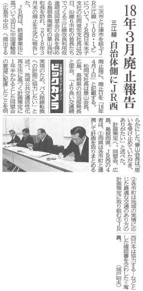 平成28年9月30日 中国新聞朝刊