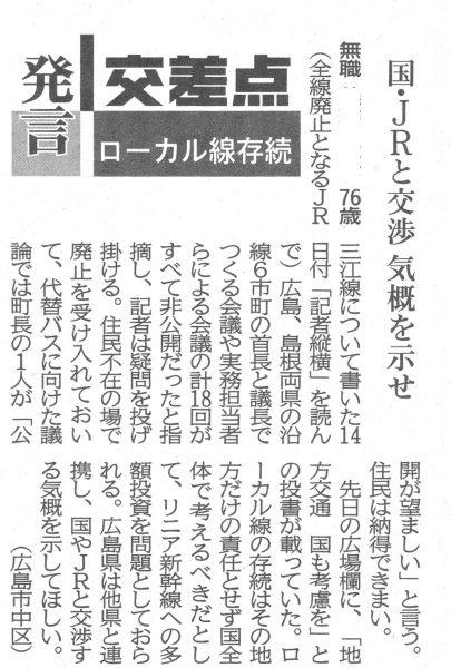 平成28年10月18日 中国新聞朝刊