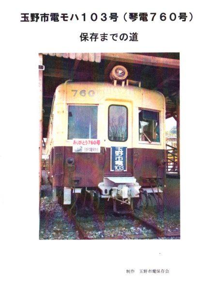 玉野市電保存会のパンフレット
