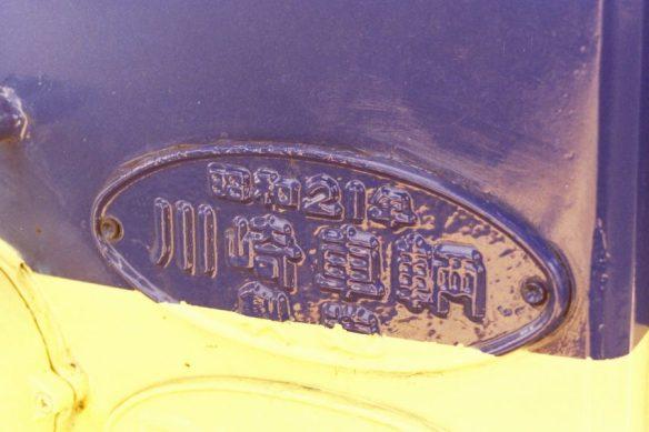 昭和21年の製造銘板がモハ63由来を物語る