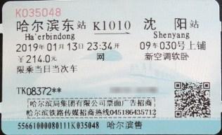 02_きっぷ4_100