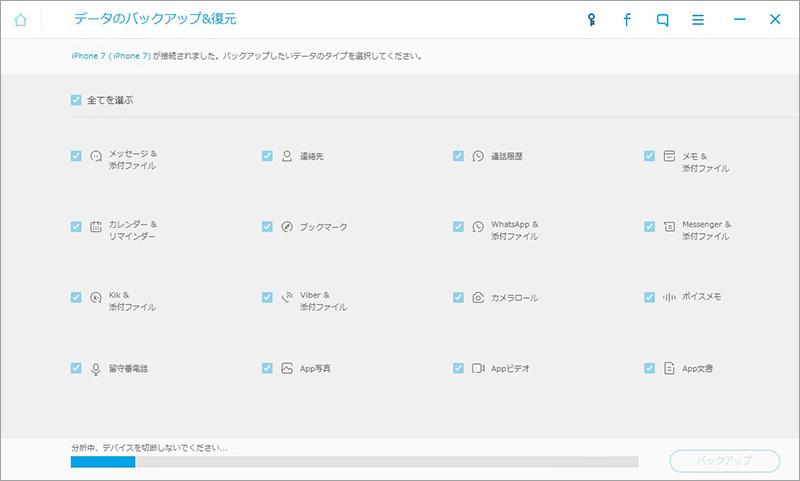 [公式サイト]iPhoneデータのバックアップ&保存の使い方