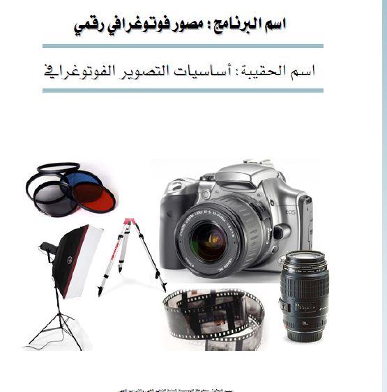 تحميل كتاب التصوير الضوئي