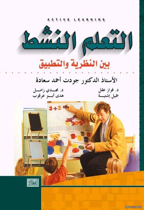 تحميل كتاب التعلم النشط بين النظرية والتطبيق pdf