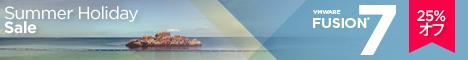 VMWare Fusion 7 夏休みセール 25%Off