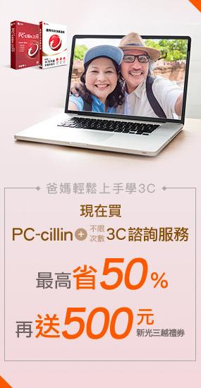 趨勢科技臺灣網路購物商店 - PC-cillin 雲端版+趨勢科技旗艦服務 (3臺防護)