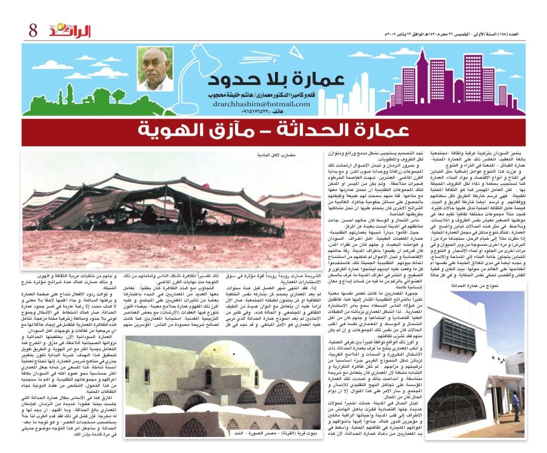 Raed(5)