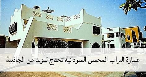 عمارة التراب المحسن السودانية تحتاج لمزيد من الجاذبية