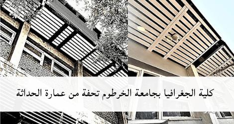 كلية الجغرافيا بجامعة الخرطوم تحفة من عمارة الحداثة