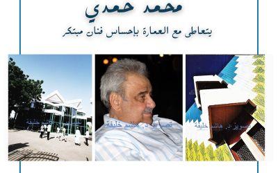 محمد حمدي يتعاطى مع العمارة بإحساس فنان مبتكر
