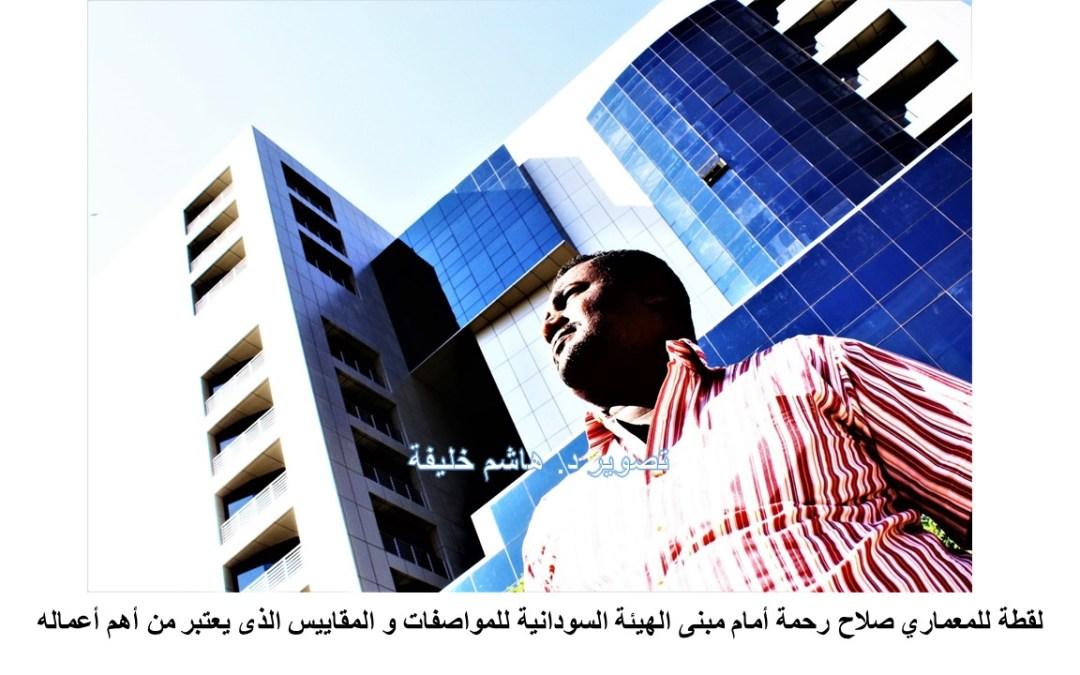 المعماري صلاح رحمة يتألق في تصميم مبنى مجلس تنظيم بيوت الخبرة