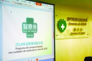 何鴻燊博士醫療拓展基金會 / 醫券電子化可用兩年