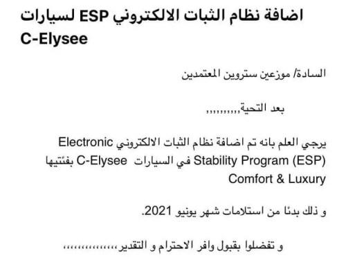 إضافة الESP في سيتروين سي إليزيه 2021