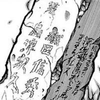 ドリフターズ(漫畫) 考察:織田信秀と島津家久の石碑に迫る!