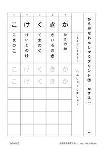 thumbnail of hiragana3