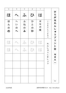 thumbnail of hiragana6