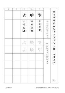 thumbnail of hiragana8